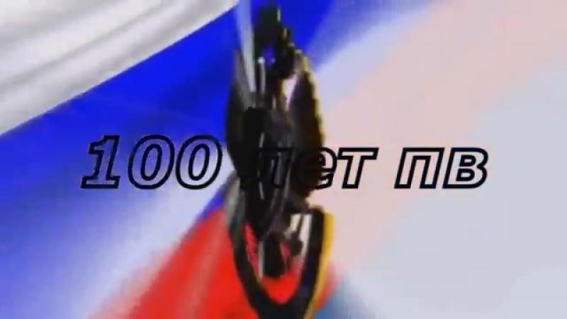 100 летию погранвойск посвящается