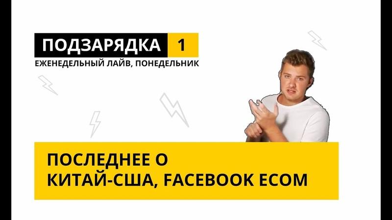 Подзарядка О таможне из Китая в США новинках Facebook и современной бизнес модели