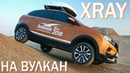 Покатались на Ладе по вулкану! Первый тест Lada XRay Cross - Наши тесты