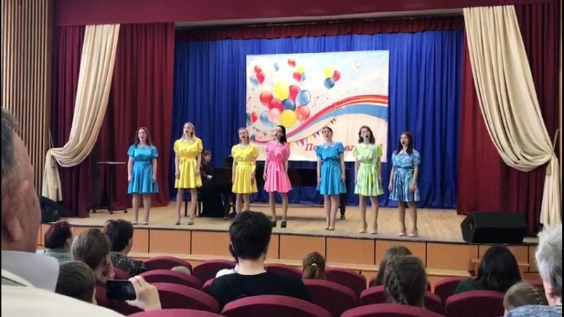Ансамбль Юность выступление в г. Корсаков 21 мая 2018