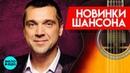 Новинки Шансона - Сергей Куприк - Жена
