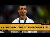 "● Криштиану роналду | 450 голов за ""Реал"""