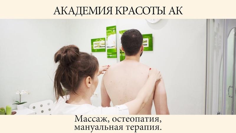 Массаж, остеопатия, мануальная терапия в Академии Красоты АК г.Москва.