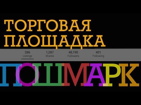 ШКОЛА ПРОДАЖ : Торговая площадка ПОШМАРК на Русском. Что Это Такое? Часть 1я Заработок в Интернете