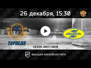 «Торпедо» Усть-Каменогорск - «Дизель» Пенза