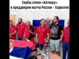 Сербские болельщики спели