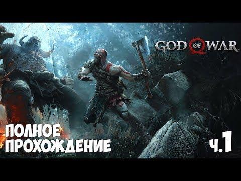 God of War - Полное прохождение ч.1 » Freewka.com - Смотреть онлайн в хорощем качестве