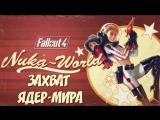 [XB1|RUS|ENG] Fallout 4: ЗАХВАТ ЯДЕР-МИРА