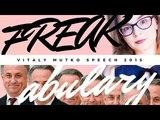 Как избавиться от РУССКОГО АКЦЕНТА(feat.Виталий Мутко). FREAKabulary ep.5
