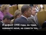 Вячеслав Володин ответил на выступление депутата Сергея Иванова (ЛДПР), который критически высказался о работе фракции