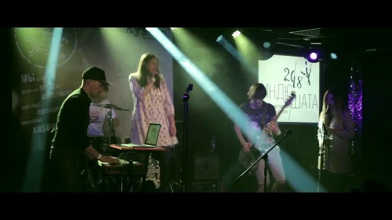 Группа Дзинь (Live @ 16 Tons Club Индюшата 2018)