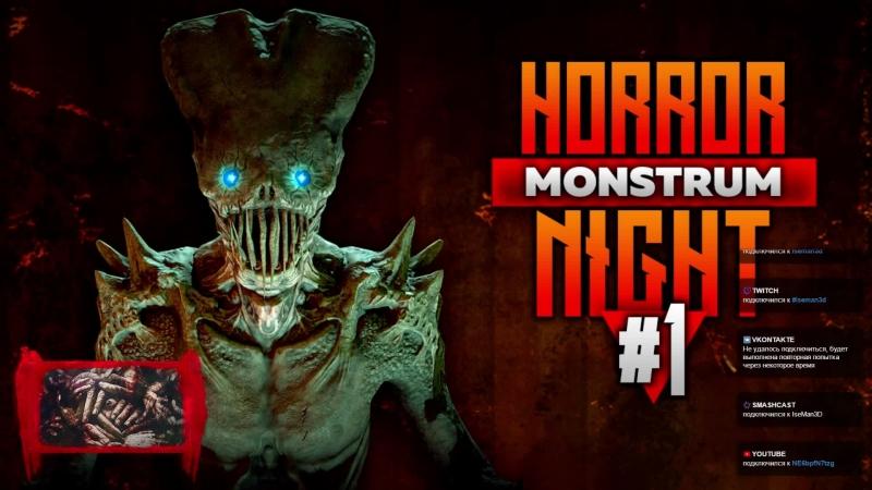 Monstrum Выживаем на дрейфующем корабле Хоррор найт стрим - Horror night Монструм
