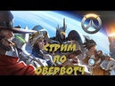 Overwatch - Упоротые в Рангах!