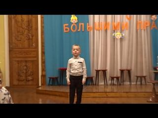 Максим Белоусов на конкурсе чтецов 2017