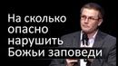 На сколько опасно нарушить Божьи заповеди Александр Шевченко