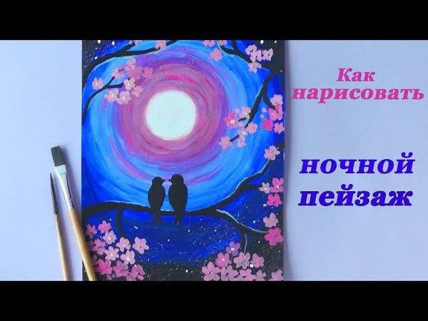 Как нарисовать НОЧНОЙ ПЕЙЗАЖ | Уроки рисования | Art School » Freewka.com - Смотреть онлайн в хорощем качестве