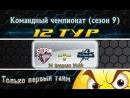 Чемпионат (9-ый сезон), 12-ый тур : 24.02.16.: Шторм - Молния Мк.
