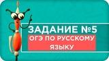 Как сделать 5 задание ОГЭ Н и НН в разных частях речи Курс подготовки к ОГЭ по русскому языку