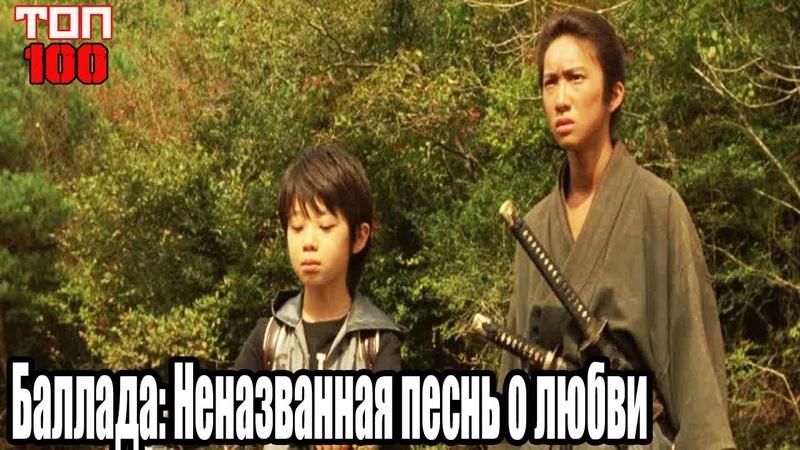 БАЛЛАДА: НЕНАЗВАННАЯ ПЕСНЬ О ЛЮБВИ / BALLAD: NAMONAKI KOI NO UTA [2009].ТОП-100. Трейлер