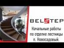 Начальные работы по отделке лестницы. п. Новосадовый.
