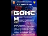50 Всероссийское соревнование класса