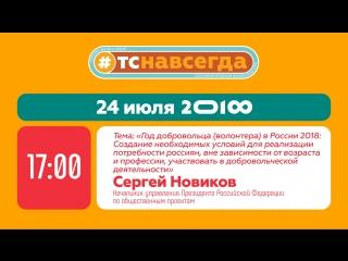 Диалог на равных с Сергеем Новиковым