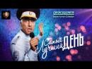 Дмитрий Нагиев - Самый Лучший День VaZaR@S†udio