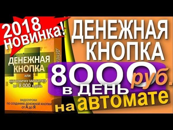 🔴🚀 Денежная кнопка или как новичку заработать от 8000 руб. в день!👌▶️