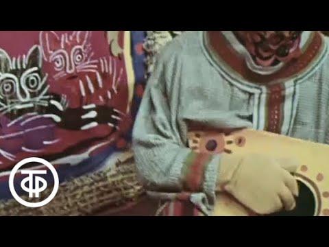 Ай да Балда По мотивам сказки А С Пушкина Ленинградский кукольный театр Сказки 1978