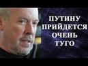 Андрей Макаревич ПУТИНУ ПРИЙДЕТСЯ ОЧЕНЬ ТУГО