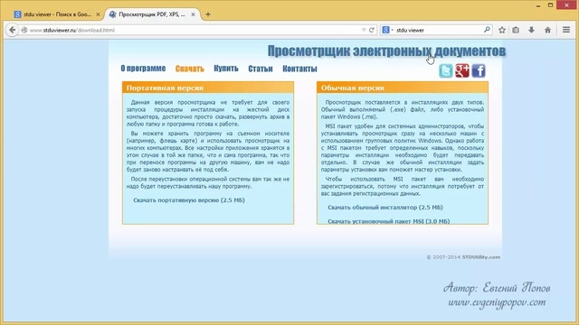 Урок №19 скачать бесплатно STDU Viewer для работы с PDF DjVu fb2