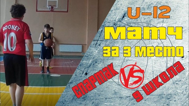 Спартак vs 9 школа| матч за 3 место 2018 U-12 | BCD Streetball CUP 2018 Dreams come true