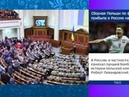 Украинские депутаты заподозрили Порошенко в нечистой игре с МВФ - Вести 24