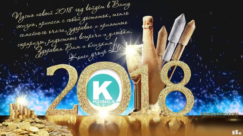 Konex group Новогоднее поздравление