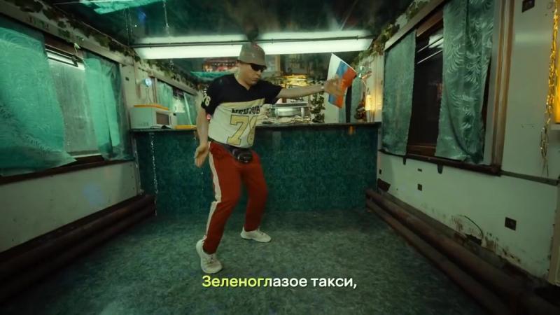 Ольга Серябкина - Зеленоглазое такси (Самый лучший день)