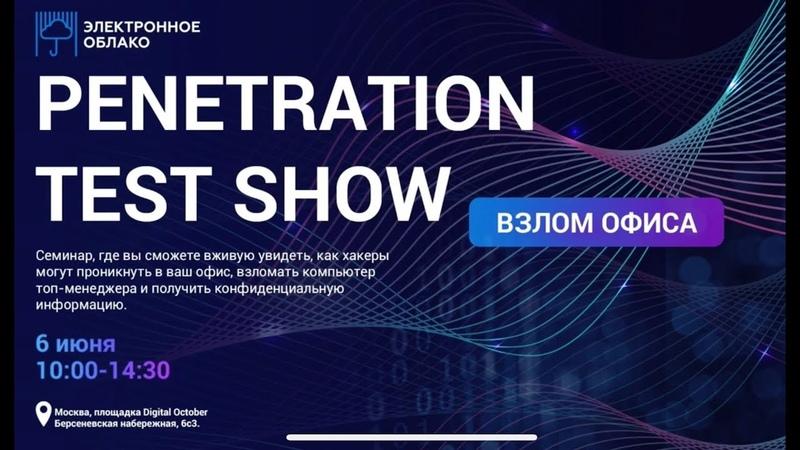 Penetration test show 2018. Часть 1. Сбор информации.
