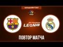 Барселона - Реал Мадрид. Повтор Эль-Класико 2015 года