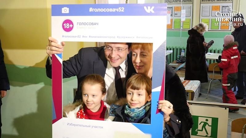 Первые лица Нижнего Новгорода приняли участие в выборах президента РФ