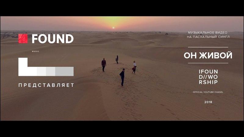 IFOUNDWORSHIP - Он живой (official music video)