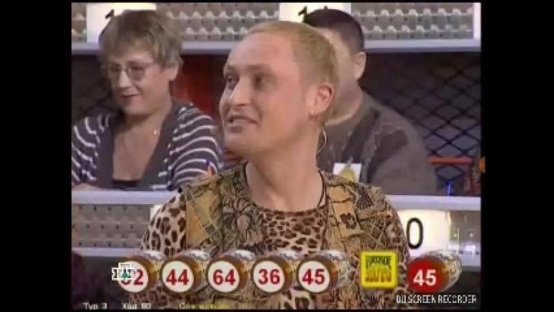 Русское лото (НТВ, 18.11.2007) 684 тираж