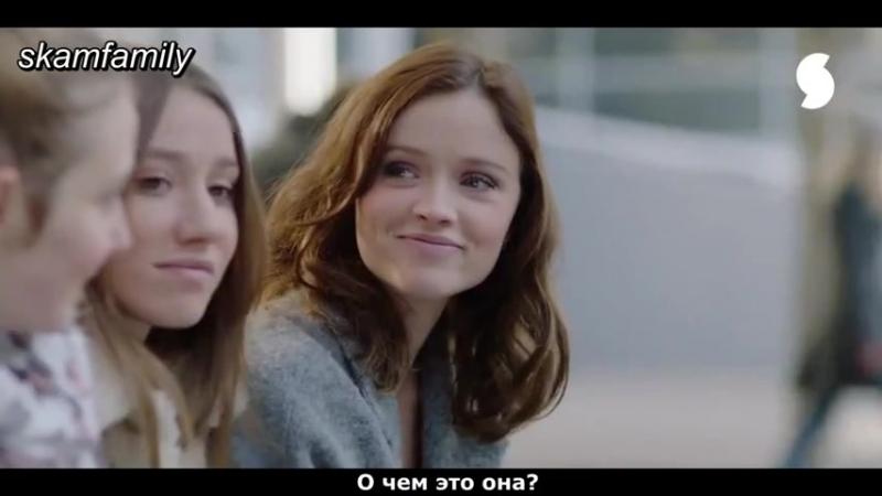 Skam France 2 сезон 6 серия. Часть 4 (Спать с другими телками). Рус. субтитры