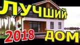 Дом за 100 дней Дом из газобетона + клееный брус Строительство домов Стройхлам