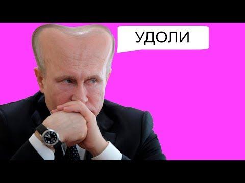 Унижаю Путина