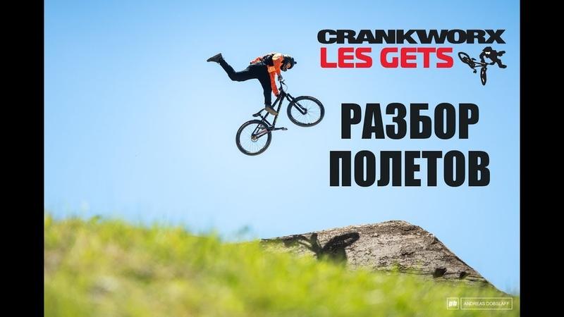 CRANKWORX Les Gets 2018. Разбор ТОП 5 заездов.