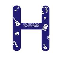 Логотип Нижнетагильские гастроли / Агентство