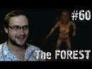 Kuplinov Play – The FOREST – Сисяндры! 60