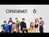 Ённам- дон 539 / Yeonnam-dong 539 - 6 /12 (оригинал без перевода)