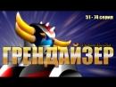 ГРЕНДАЙЗЕР ВПЕРЁД! (51 - 74) / UFO robo: Gurendaizâ / (сериал 1975 – 1977)