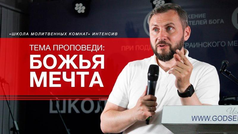 Божья Мечта Сергей Шидловский ШМК ИНТЕНСИВ День 3