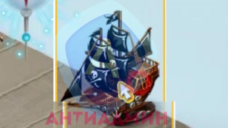 Баг в аватарии: Баг с кораблем исправили